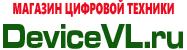 Интернет магазин DeviceVL.ru